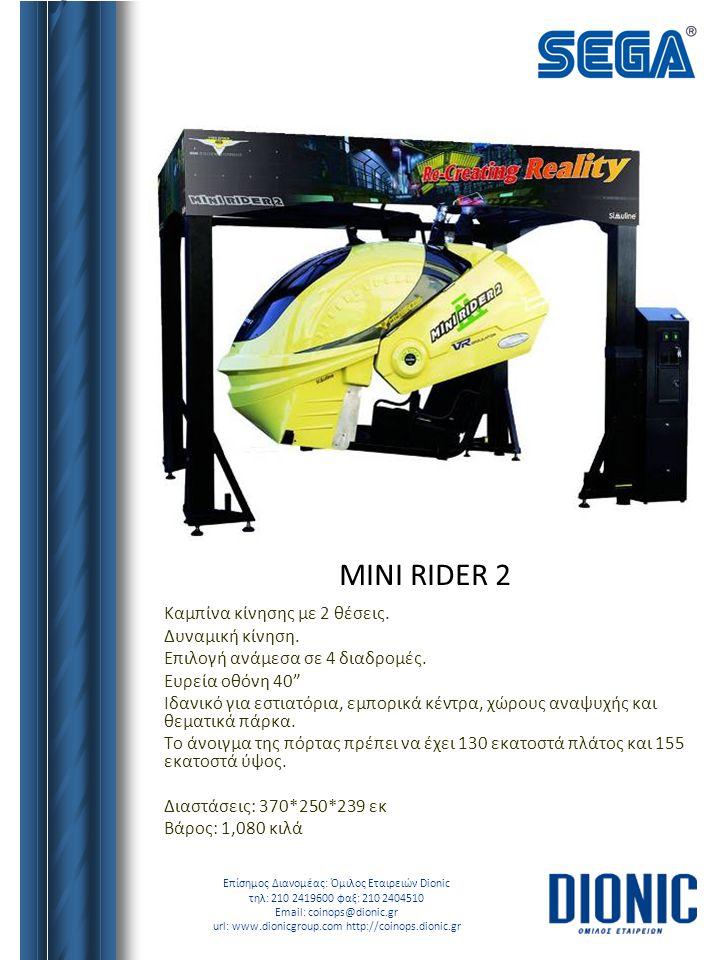 MINI RIDER 2 Καμπίνα κίνησης με 2 θέσεις. Δυναμική κίνηση.
