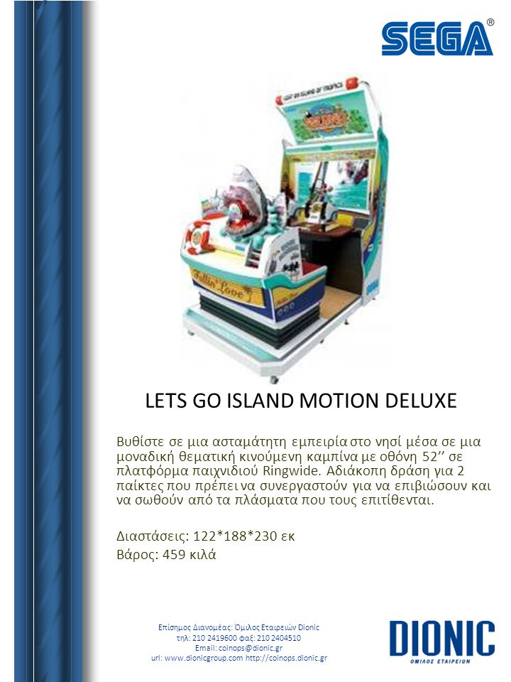 LETS GO ISLAND MOTION DELUXE