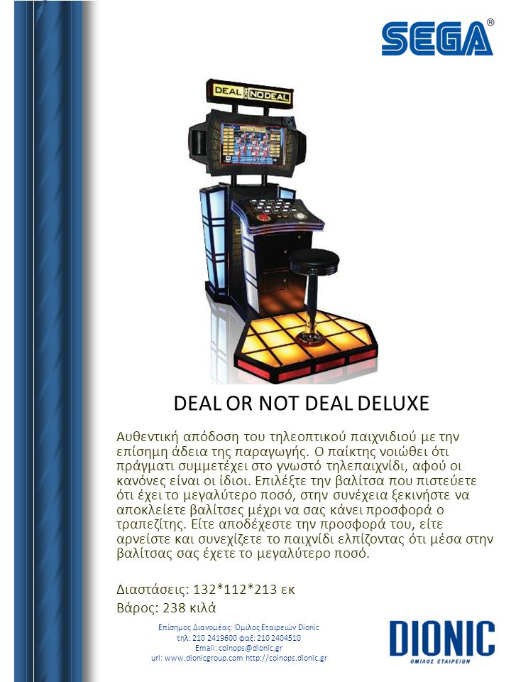 DEAL OR NOT DEAL DELUXE