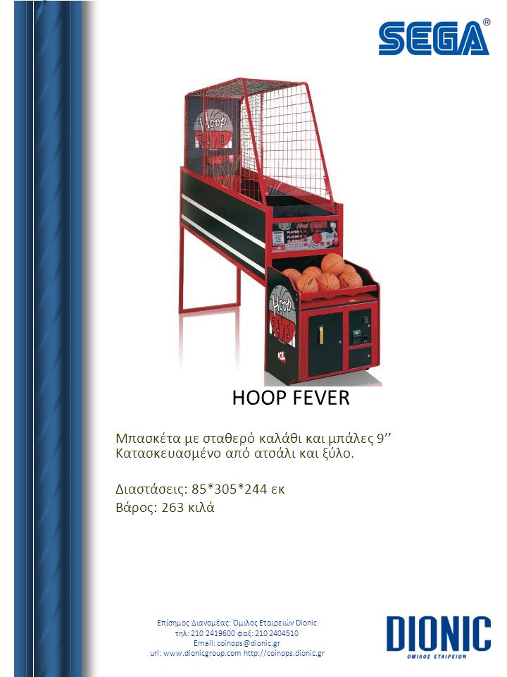 HOOP FEVER Μπασκέτα με σταθερό καλάθι και μπάλες 9'' Κατασκευασμένο από ατσάλι και ξύλο. Διαστάσεις: 85*305*244 εκ.