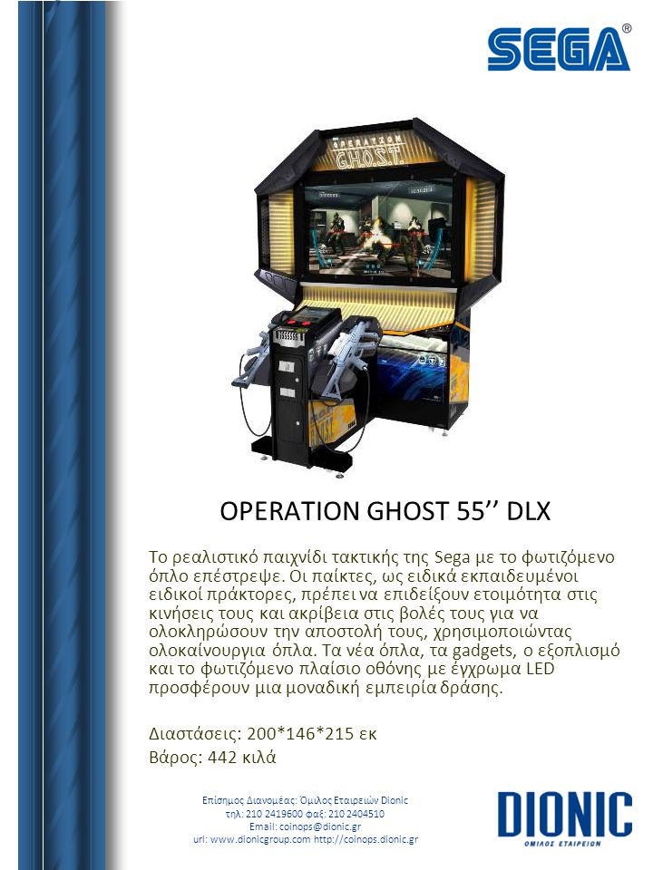 OPERATION GHOST 55'' DLX