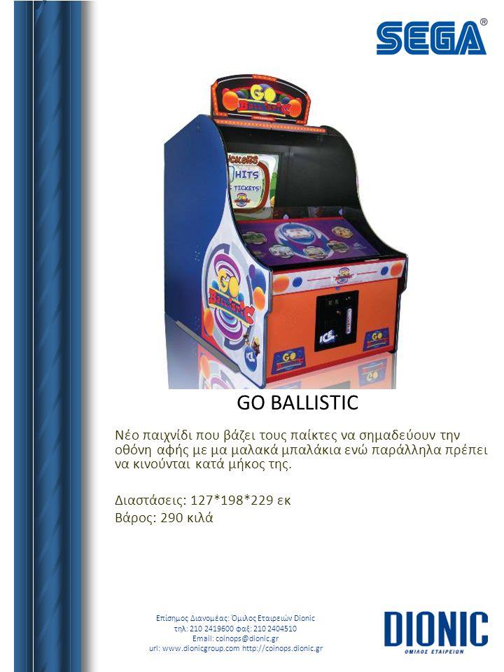 GO BALLISTIC Νέο παιχνίδι που βάζει τους παίκτες να σημαδεύουν την οθόνη αφής με μα μαλακά μπαλάκια ενώ παράλληλα πρέπει να κινούνται κατά μήκος της.