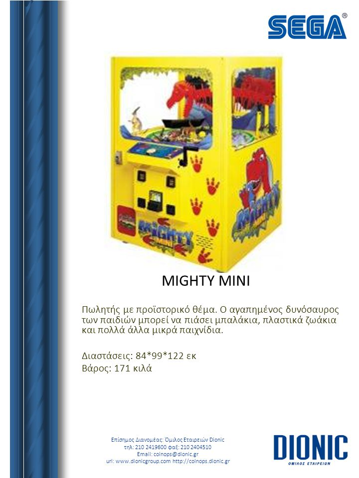 MIGHTY MINI