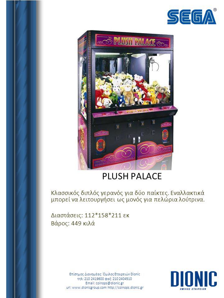 PLUSH PALACE Κλασσικός διπλός γερανός για δύο παίκτες. Εναλλακτικά μπορεί να λειτουργήσει ως μονός για πελώρια λούτρινα.