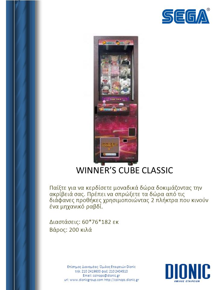 WINNER'S CUBE CLASSIC