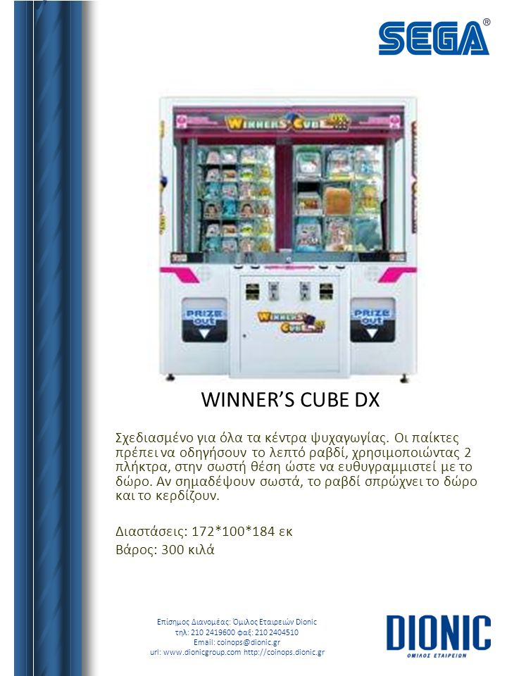 WINNER'S CUBE DX