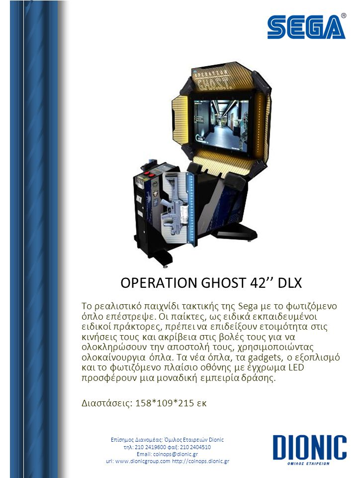 OPERATION GHOST 42'' DLX