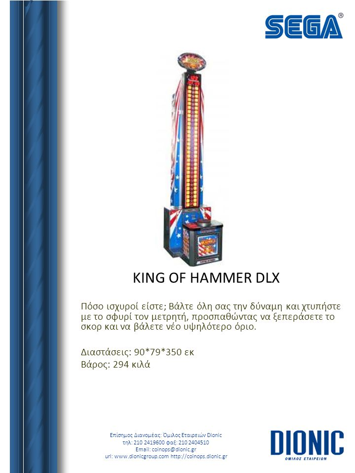 KING OF HAMMER DLX