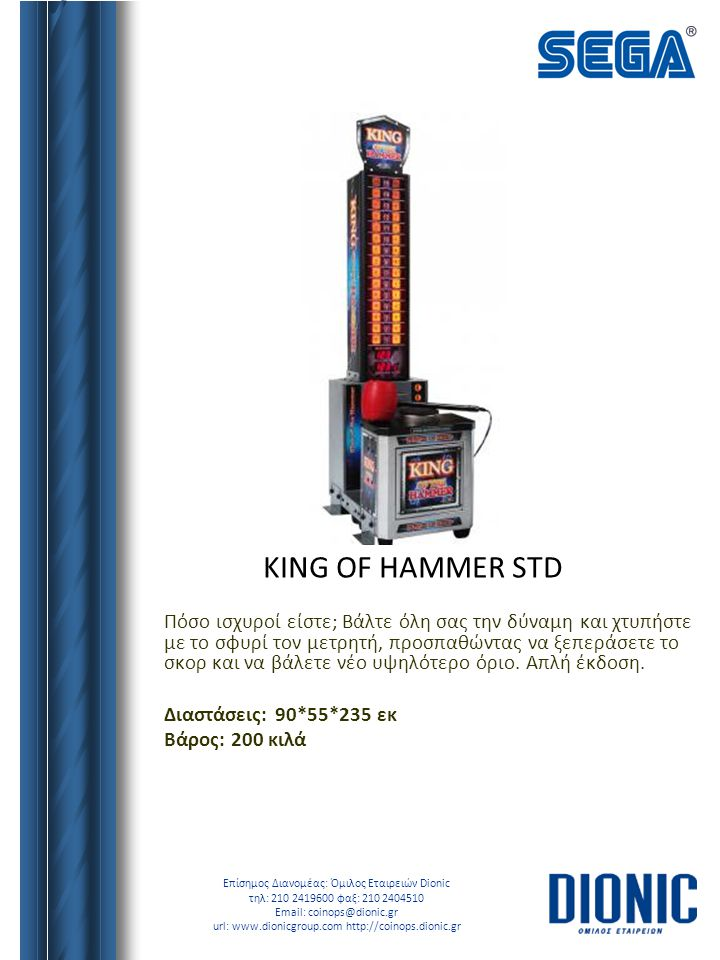 KING OF HAMMER STD