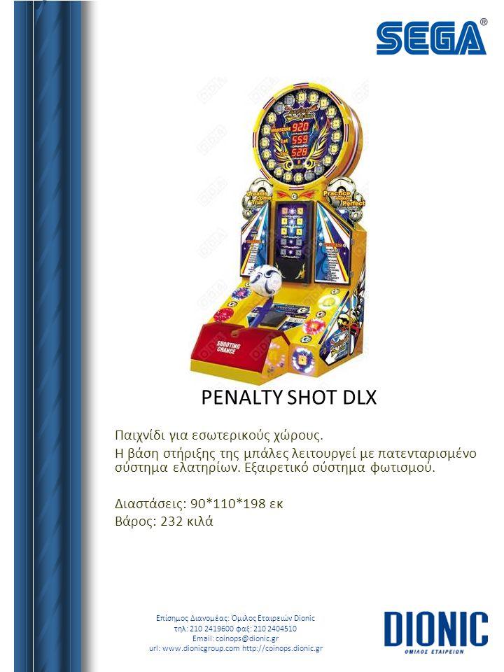 PENALTY SHOT DLX Παιχνίδι για εσωτερικούς χώρους.