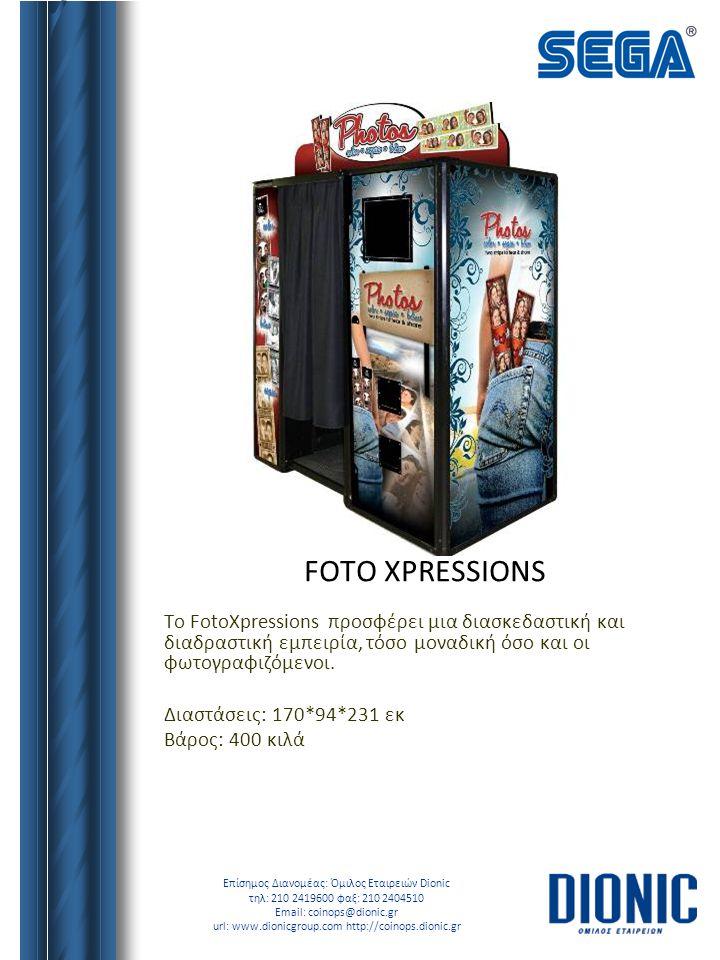 FOTO XPRESSIONS Το FotoXpressions προσφέρει μια διασκεδαστική και διαδραστική εμπειρία, τόσο μοναδική όσο και οι φωτογραφιζόμενοι.