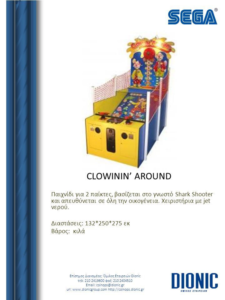 CLOWININ' AROUND Παιχνίδι για 2 παίκτες, βασίζεται στο γνωστό Shark Shooter και απευθύνεται σε όλη την οικογένεια. Χειριστήρια με jet νερού.