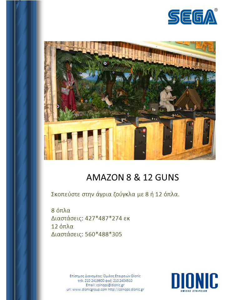 AMAZON 8 & 12 GUNS Σκοπεύστε στην άγρια ζούγκλα με 8 ή 12 όπλα. 8 όπλα