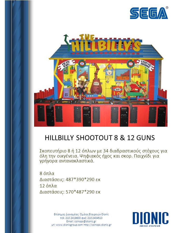HILLBILLY SHOOTOUT 8 & 12 GUNS