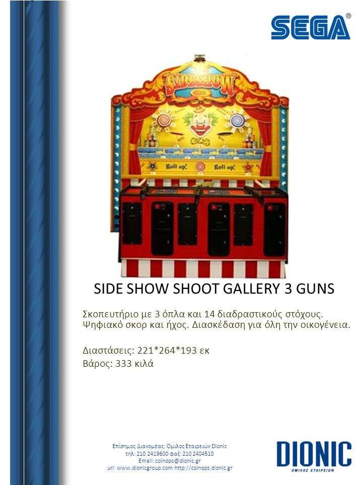 SIDE SHOW SHOOT GALLERY 3 GUNS