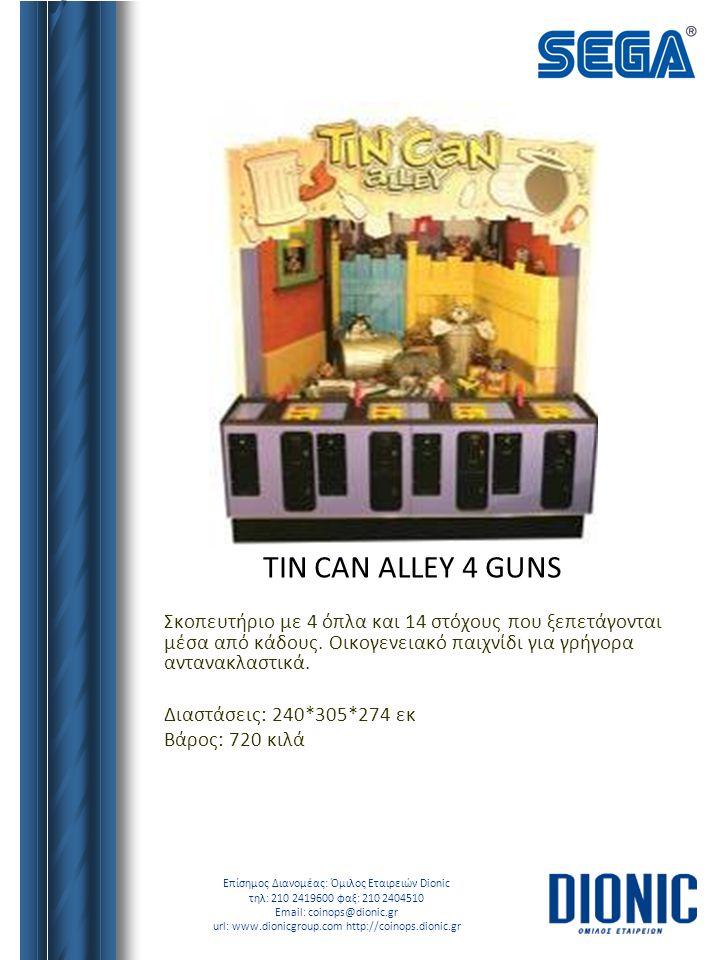 TIN CAN ALLEY 4 GUNS Σκοπευτήριο με 4 όπλα και 14 στόχους που ξεπετάγονται μέσα από κάδους. Οικογενειακό παιχνίδι για γρήγορα αντανακλαστικά.