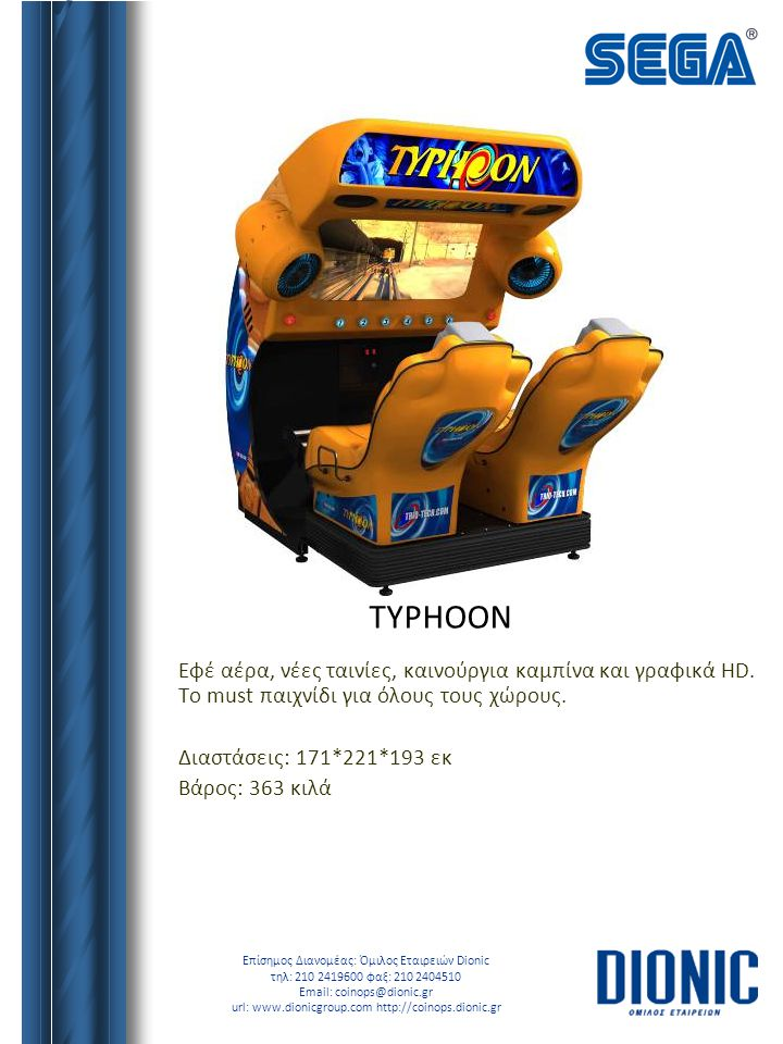 TYPHOON Εφέ αέρα, νέες ταινίες, καινούργια καμπίνα και γραφικά HD. To must παιχνίδι για όλους τους χώρους.