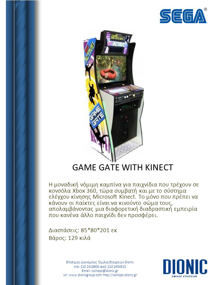 GAME GATE WITH KINECT
