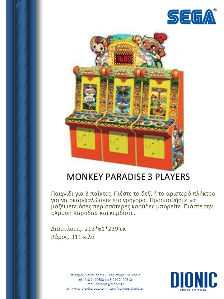 MONKEY PARADISE 3 PLAYERS