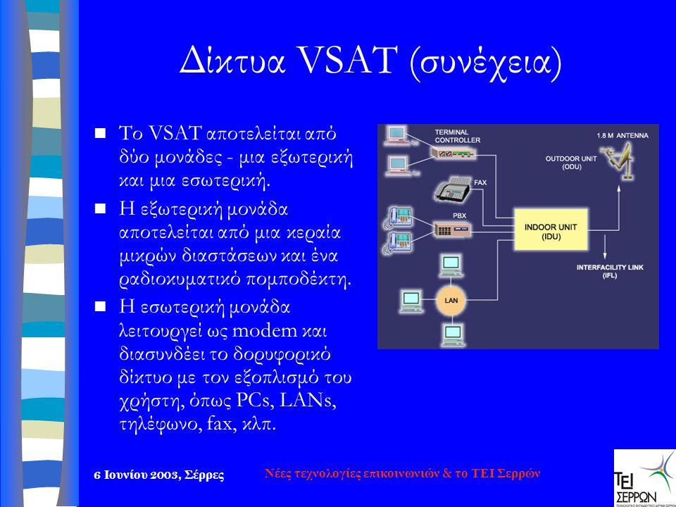 Δίκτυα VSAT (συνέχεια)
