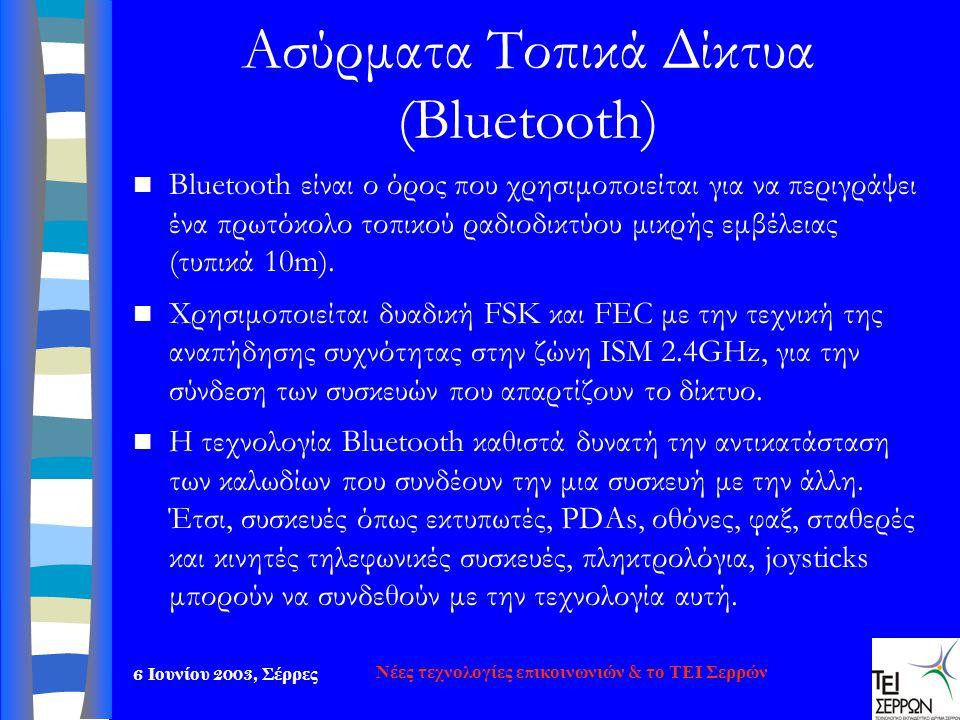 Ασύρματα Τοπικά Δίκτυα (Bluetooth)