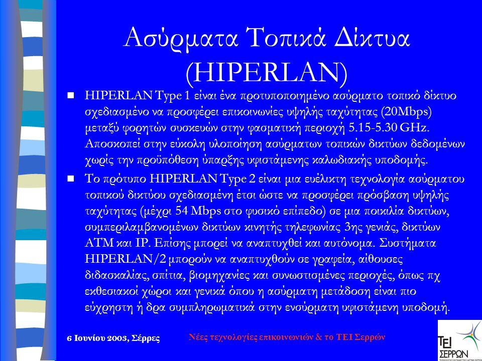 Ασύρματα Τοπικά Δίκτυα (HIPERLAN)