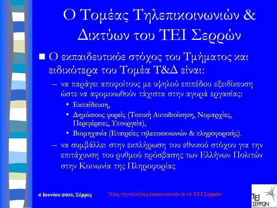 Ο Τομέας Τηλεπικοινωνιών & Δικτύων του ΤΕΙ Σερρών