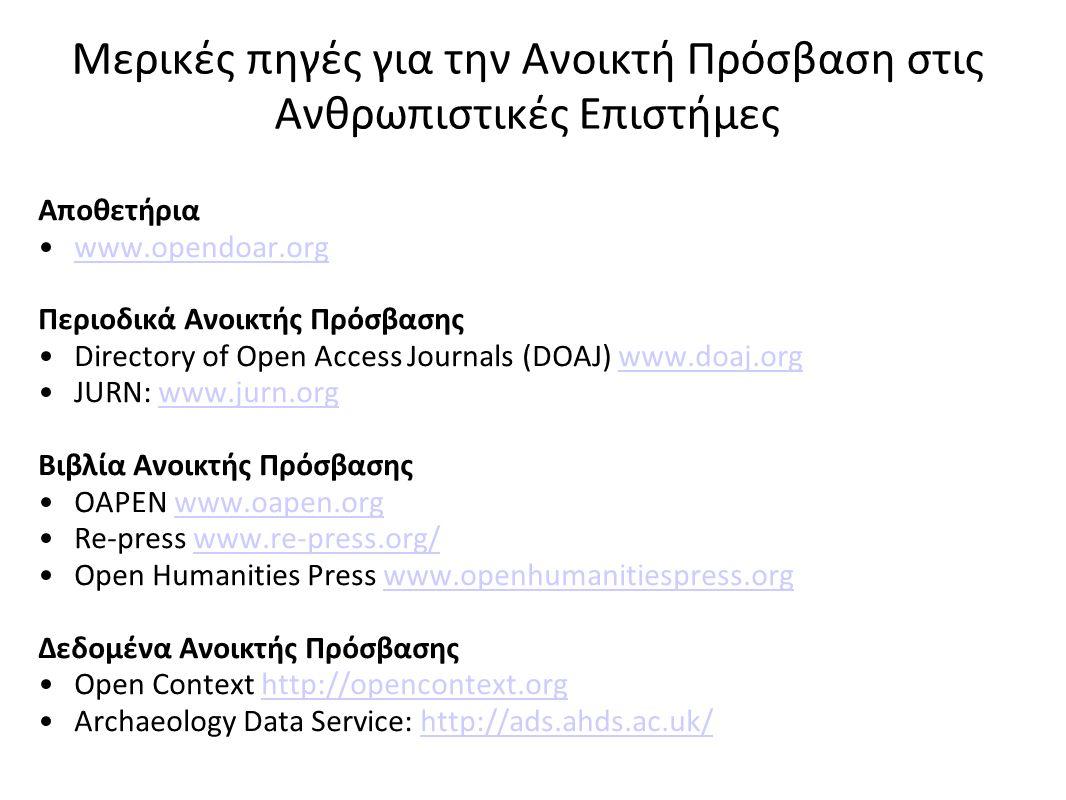 Μερικές πηγές για την Ανοικτή Πρόσβαση στις Ανθρωπιστικές Επιστήμες