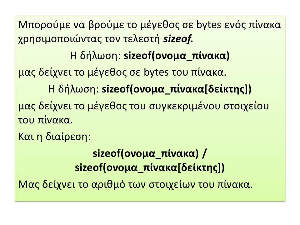 Μπορούμε να βρούμε το μέγεθος σε bytes ενός πίνακα χρησιμοποιώντας τον τελεστή sizeof.