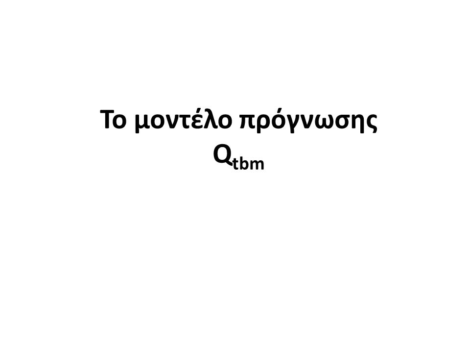 Το μοντέλο πρόγνωσης Qtbm