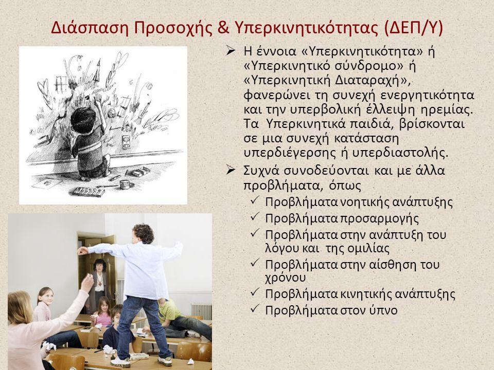 Διάσπαση Προσοχής & Υπερκινητικότητας (ΔΕΠ/Υ)