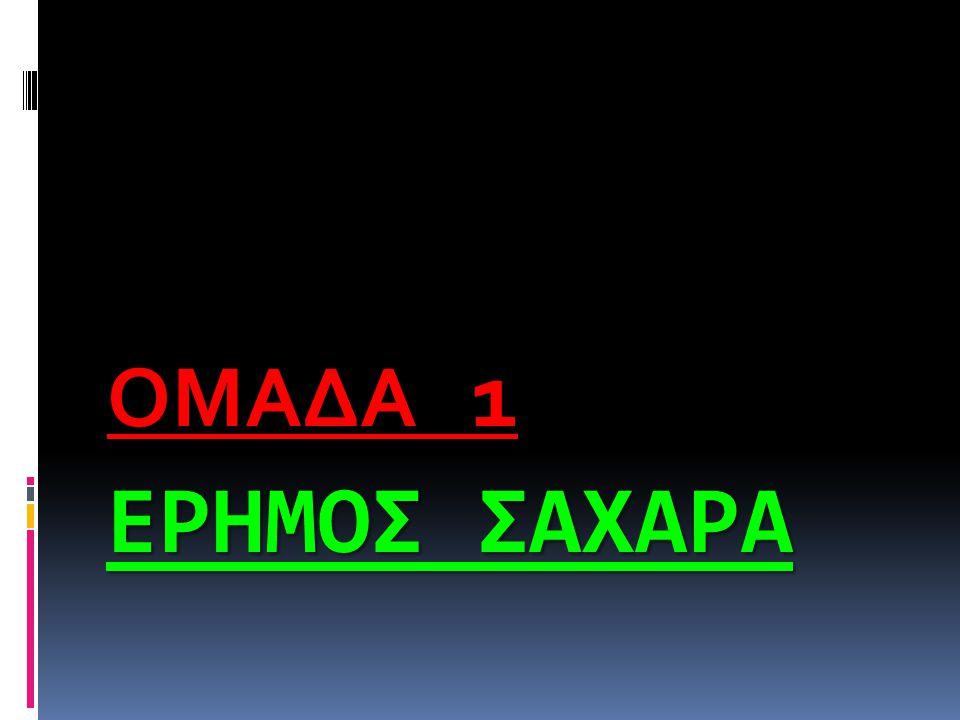 ΟΜΑΔΑ 1 ΕΡΗΜΟΣ ΣΑΧΑΡΑ