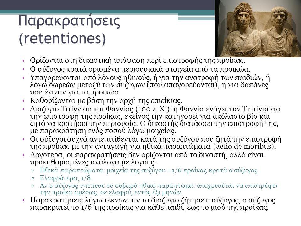 Παρακρατήσεις (retentiones)