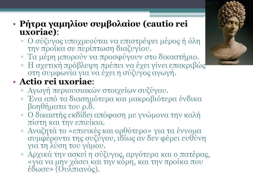 Ρήτρα γαμηλίου συμβολαίου (cautio rei uxoriae):