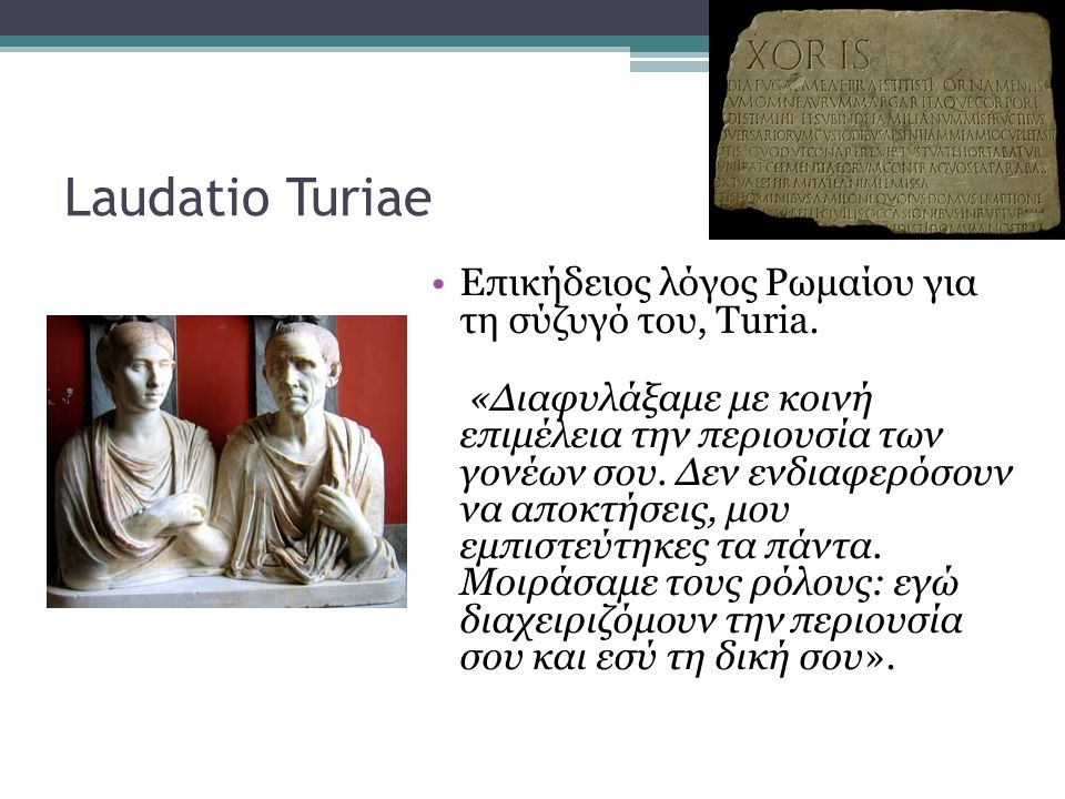 Laudatio Turiae Eπικήδειος λόγος Ρωμαίου για τη σύζυγό του, Turia.
