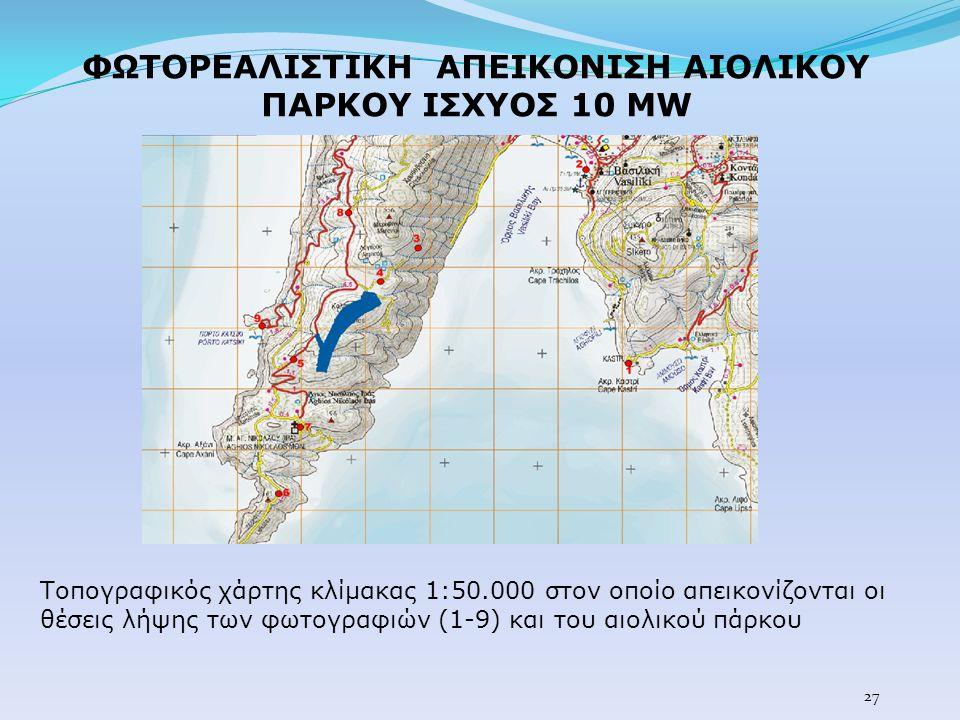 ΦΩΤΟΡΕΑΛΙΣΤΙΚΗ ΑΠΕΙΚΟΝΙΣΗ ΑΙΟΛΙΚΟΥ ΠΑΡΚΟΥ ΙΣΧΥΟΣ 10 MW