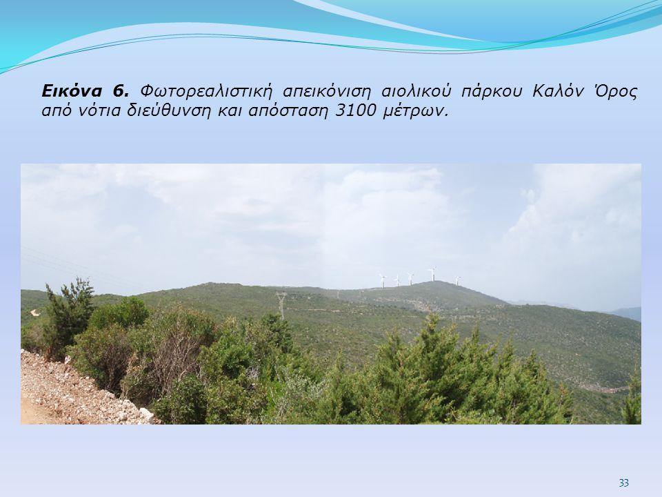 Εικόνα 6. Φωτορεαλιστική απεικόνιση αιολικού πάρκου Καλόν Όρος από νότια διεύθυνση και απόσταση 3100 μέτρων.
