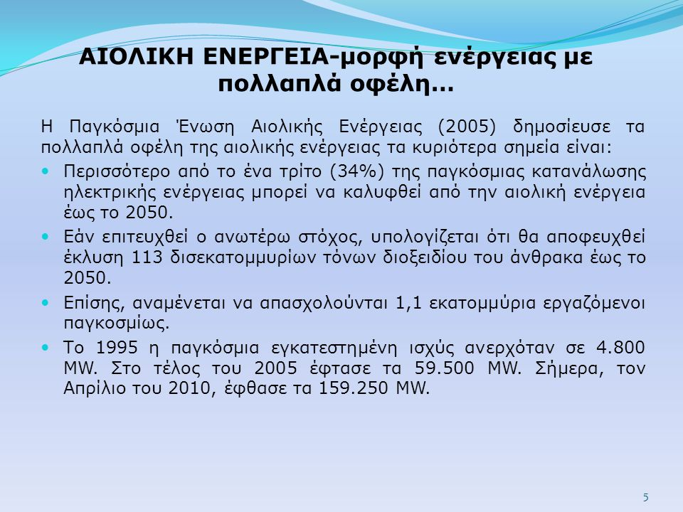 ΑΙΟΛΙΚΗ ΕΝΕΡΓΕΙΑ-μορφή ενέργειας με πολλαπλά οφέλη…