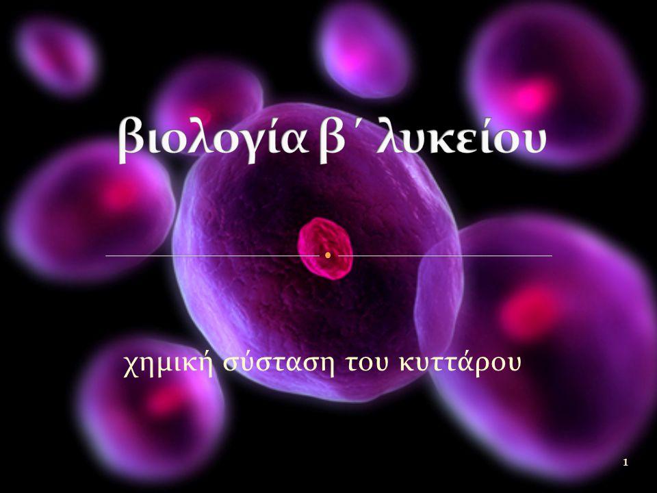 χημική σύσταση του κυττάρου