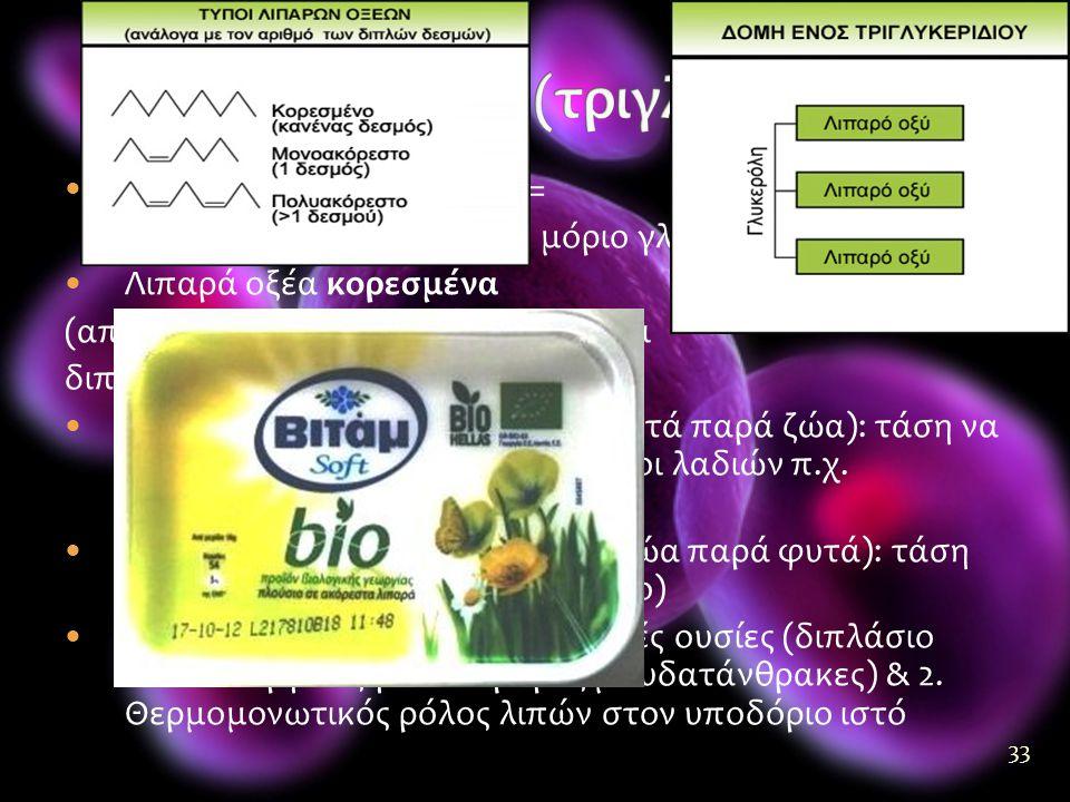 Ουδέτερα λίπη (τριγλυκερίδια)