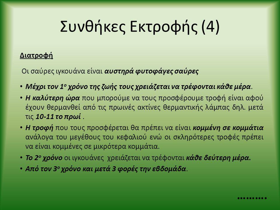 Συνθήκες Εκτροφής (4) ………. Διατροφή