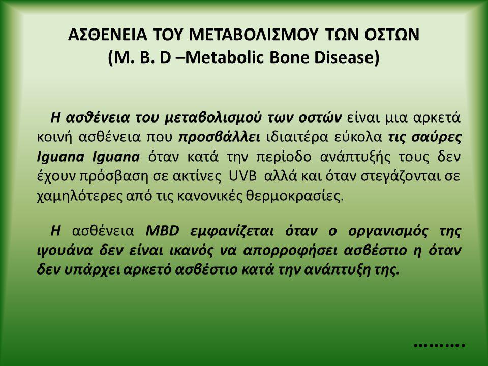 ΑΣΘΕΝΕΙΑ ΤΟΥ ΜΕΤΑΒΟΛΙΣΜΟΥ ΤΩΝ ΟΣΤΩΝ (M. B. D –Metabolic Bone Disease)