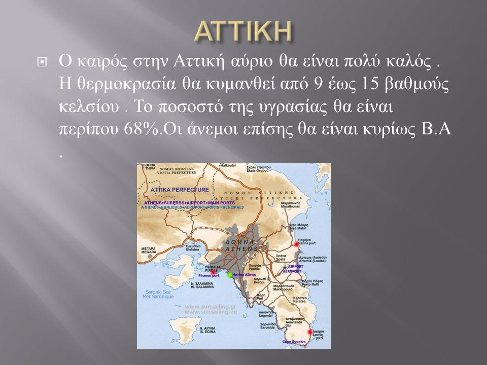 ΑΤΤΙΚΗ