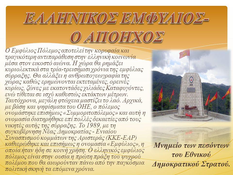 Μνημείο των πεσόντων του Εθνικού Δημοκρατικού Στρατού.