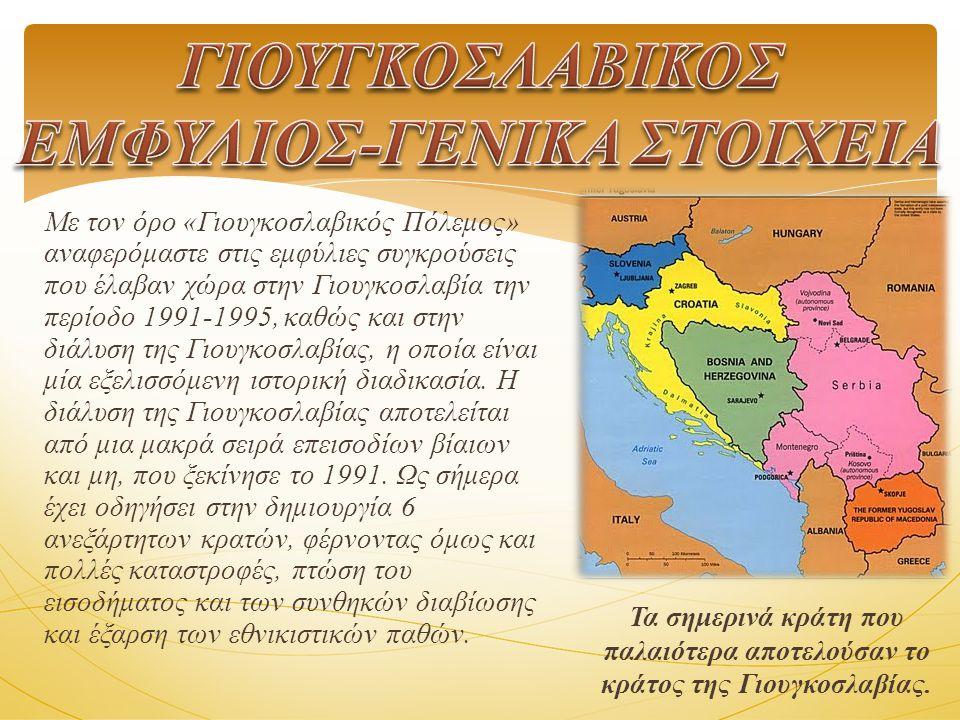 ΓΙΟΥΓΚΟΣΛΑΒΙΚΟΣ ΕΜΦΥΛΙΟΣ-ΓΕΝΙΚΑ ΣΤΟΙΧΕΙΑ