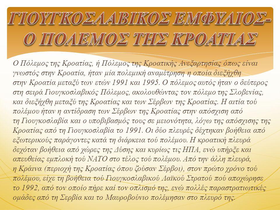 ΓΙΟΥΓΚΟΣΛΑΒΙΚΟΣ ΕΜΦΥΛΙΟΣ-Ο ΠΟΛΕΜΟΣ ΤΗΣ ΚΡΟΑΤΙΑΣ