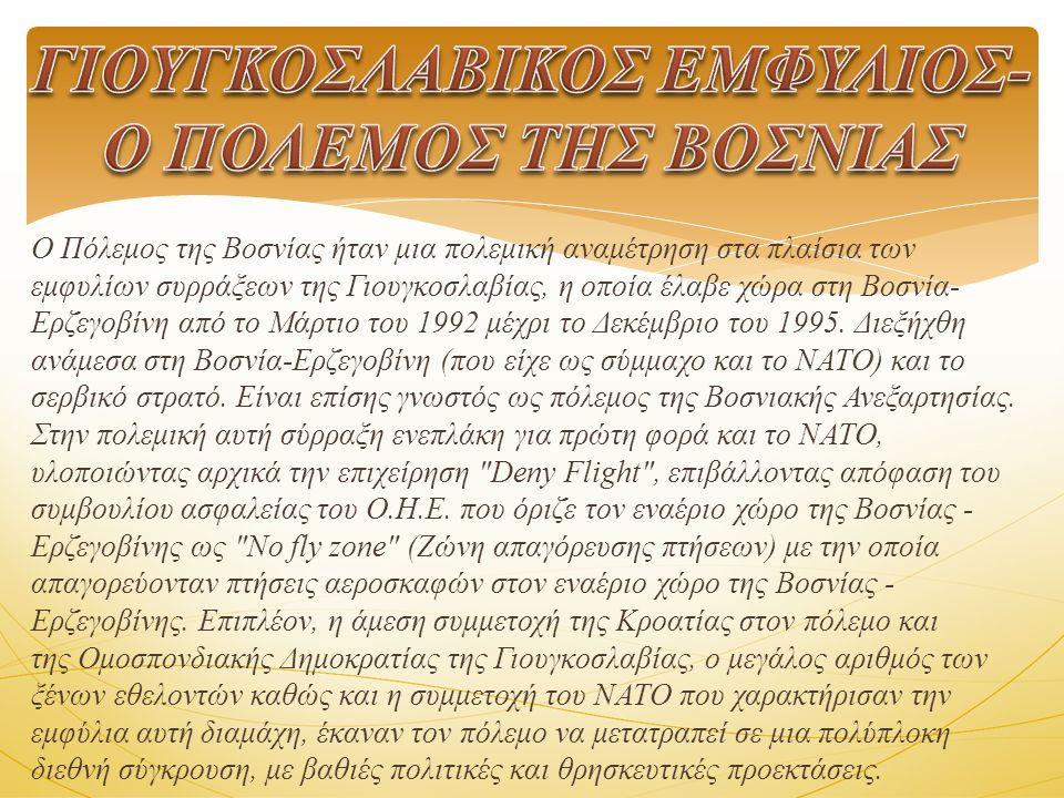 ΓΙΟΥΓΚΟΣΛΑΒΙΚΟΣ ΕΜΦΥΛΙΟΣ-Ο ΠΟΛΕΜΟΣ ΤΗΣ ΒΟΣΝΙΑΣ