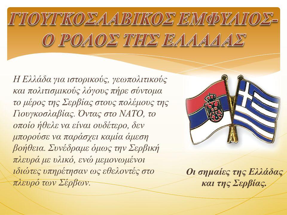 ΓΙΟΥΓΚΟΣΛΑΒΙΚΟΣ ΕΜΦΥΛΙΟΣ-Ο ΡΟΛΟΣ ΤΗΣ ΕΛΛΑΔΑΣ