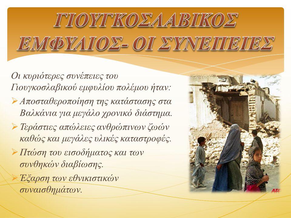 ΓΙΟΥΓΚΟΣΛΑΒΙΚΟΣ ΕΜΦΥΛΙΟΣ- ΟΙ ΣΥΝΕΠΕΙΕΣ