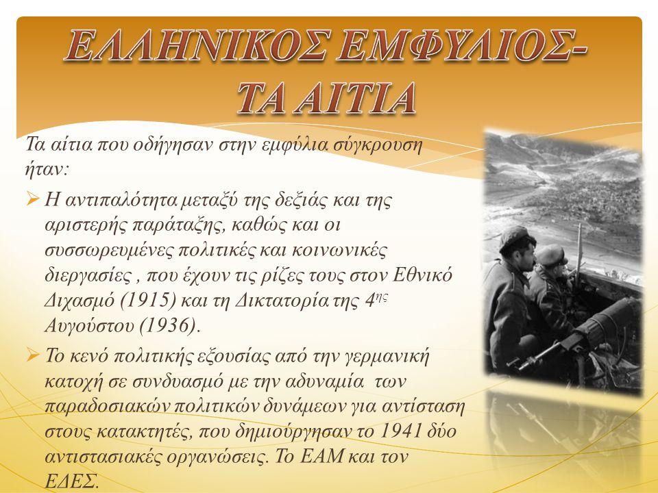 ΕΛΛΗΝΙΚΟΣ ΕΜΦΥΛΙΟΣ- ΤΑ ΑΙΤΙΑ